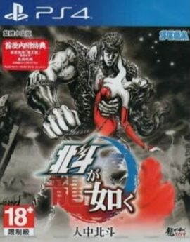 PS4 Game Hokuto ga Gotoku Fist of The North Star: Lost Paradise 人中北斗 (R3 Chinese 中文)